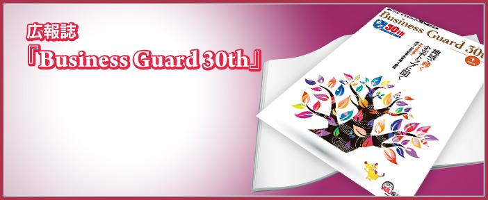 広報誌『Business Guard 30th』